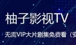 柚子TV,免VIP看大片支持高清直播的安卓盒子软件